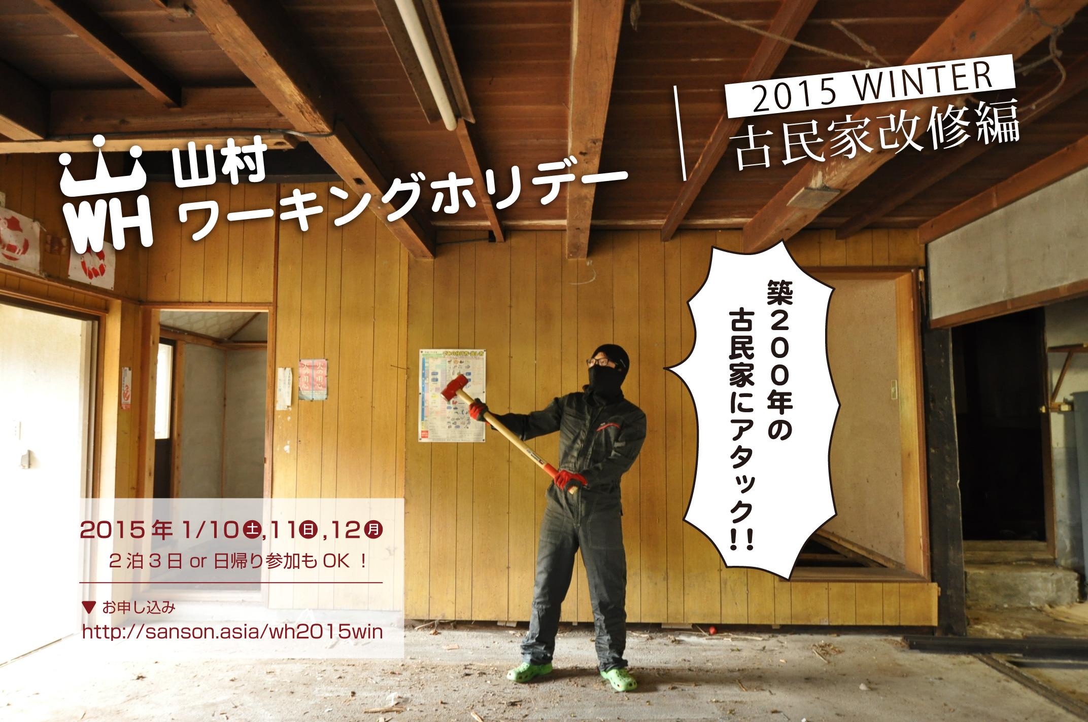 山村ワーキングホリデー2015WINTERチラシ